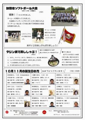 002-2丸三タイムズ2010年10月号