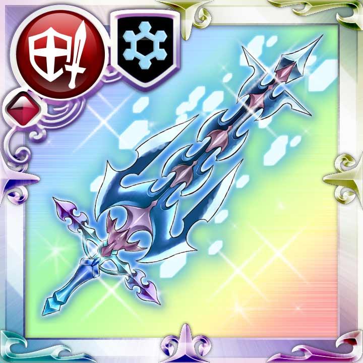 氷剣テイルファング