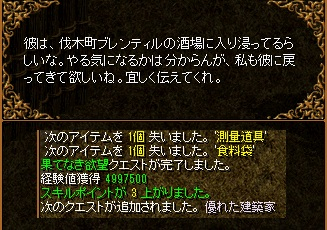 RedStone 11.11.28[41]