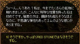 RedStone 11.11.29[63].bmp