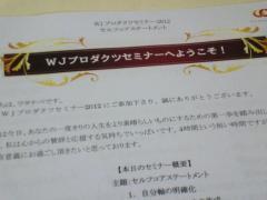 120714ワタナベさんセミナー