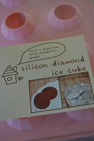 ダイヤモンド氷