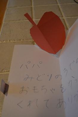 手作りお手紙