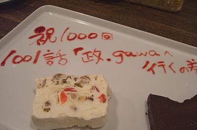 201109_gawa_07.jpg
