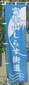201109_tagonoura_05.jpg