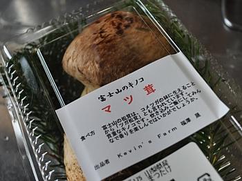 201110_matsutake_01.jpg