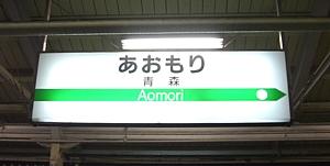 201203_Aomori_01.jpg