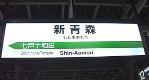 201203_ShinAomori_01.jpg