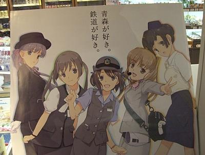 201203_ShinAomori_03.jpg