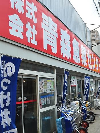 201203_aomori_noxtukedon_01.jpg