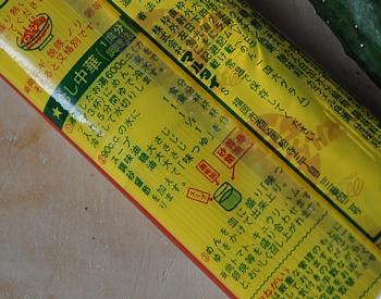 201208_hiyashi_marutai_02.jpg