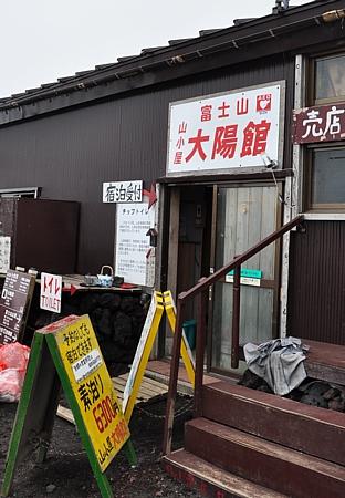 201209_subashiri_11.jpg