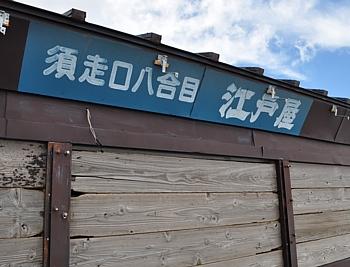 201209_subashiri_16.jpg