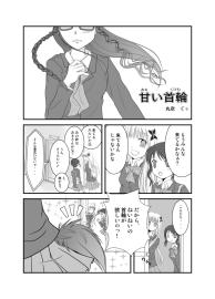 甘い首輪01サムネ