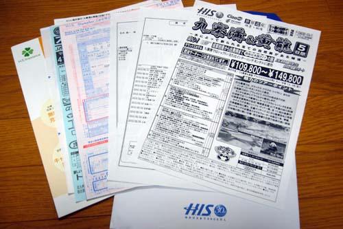 申込関係書類
