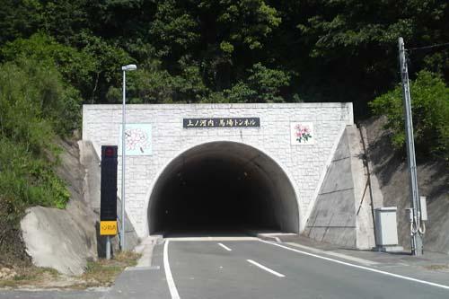 開通したトンネル2