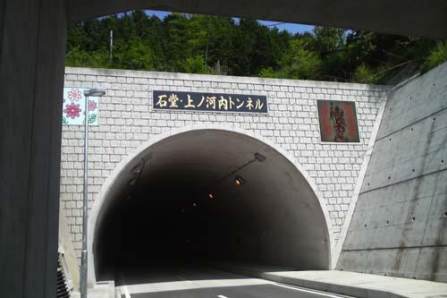 開通したトンネル4