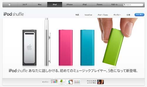 iPod shuffleサイト