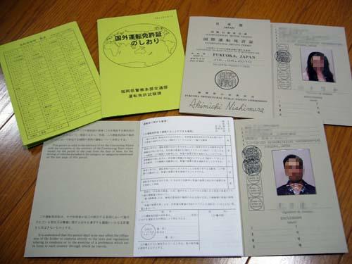 国外運転免許書