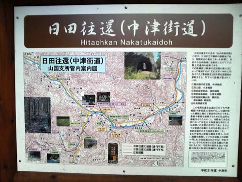 日田・中津街道