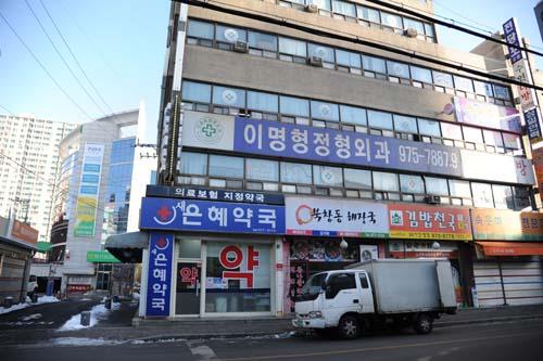 韓国の整形外科