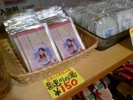 kitsuregawanoyu.jpg