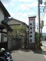 2011年9月28日城之崎 001
