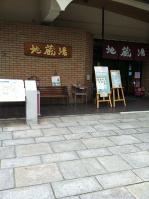 2011年9月28日城之崎 027