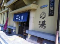 2011年9月28日城之崎 047