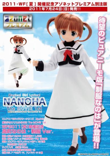 s-wf_nanoha.jpg