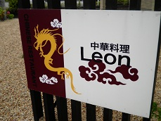 leon1-1.jpg