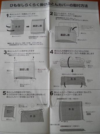 nitori1-3.jpg