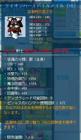Maple120330_211432.jpg