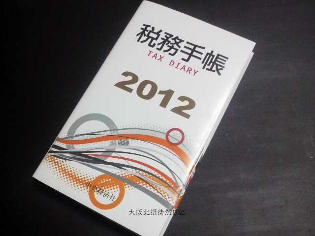 111105_税務手帳2012_中央経済社