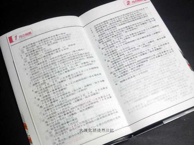 111105_税務手帳2012_月々の税務_巻頭