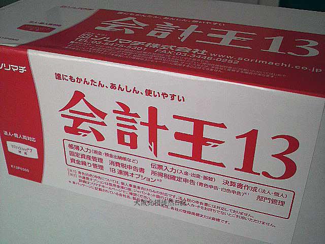 20111125_ソリマチ_会計王13_梱包
