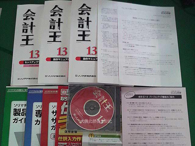 20111125_ソリマチ_会計王13_中身