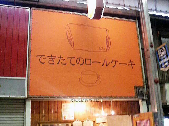 120101_大阪北摂_茨木神社_恭賀新年_できたてのロールケーキ