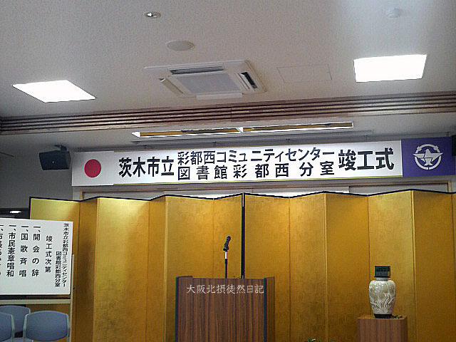 20120324_彩都西コミュニティセンター_竣工式_多目的室