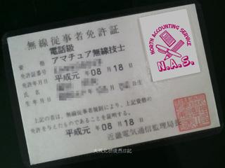 20120914_電話級(現:第4級)アマチュア無線技士_免許証
