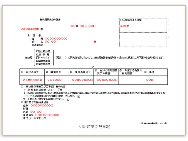 20120914_電話級(現:第4級)アマチュア無線技士_再交付申請