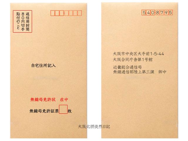 20120914_電話級(現:第4級)アマチュア無線技士_送り先