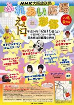 20121217_NHK大阪放送局ふれあい広場_えぇトコ in 彩都_チラシ