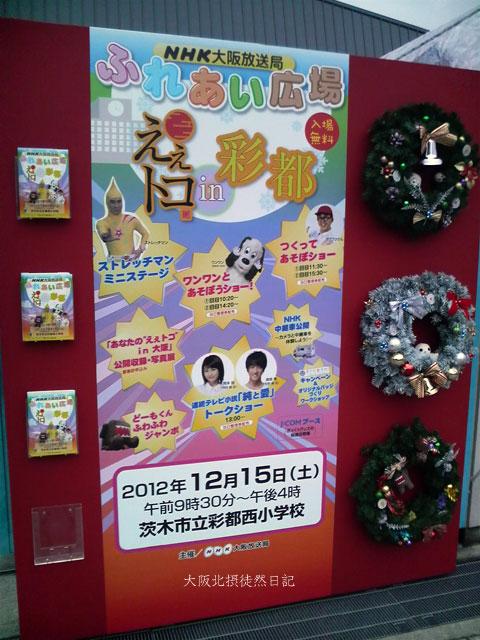 20121217_NHK大阪放送局ふれあい広場_えぇトコ in 彩都_看板