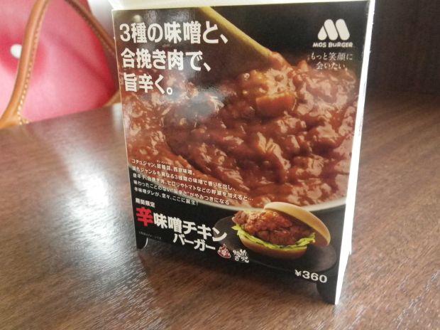 辛味噌チキンバーガー 期間限定!