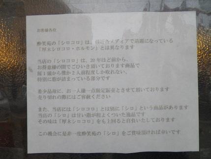 oyama 081