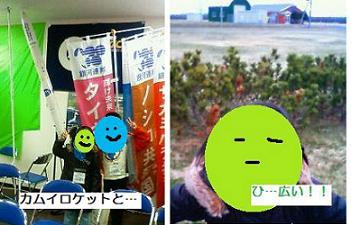 ISS通信イベント参加in大樹
