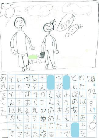 こども絵日記1