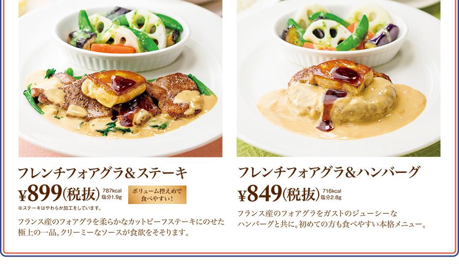 menu_foiegras02.jpg