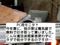 20141101162532_CIMG9038MOV_sp_saiseikoubou_pcdisplay.jpg